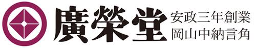 廣榮堂インターネット店